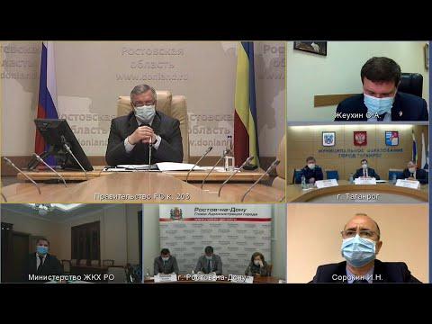 Заседание Правительства Ростовской области с участием глав администраций муниципальных образований Ростовской области