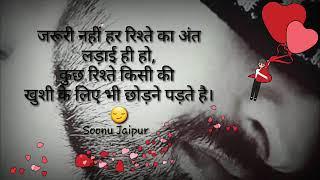 बहुत ही दर्द भरा गाना Whatsapp ya Facebook par bhejne wala