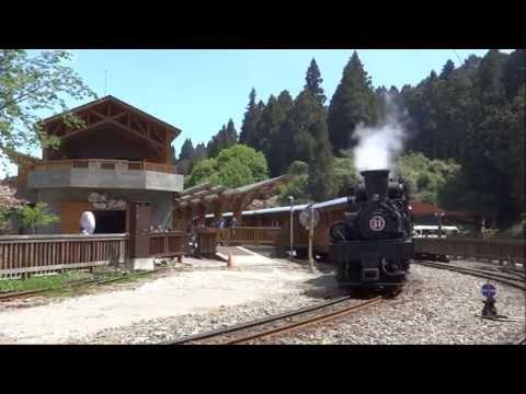 阿里山森林鐵路 蒸汽火車  Alishan Forest Railway Steam Locomotive - YouTube