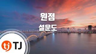 [TJ노래방] 원점(Disco) - 설운도 (Starting Point - Seol Woon Do) / TJ Karaoke