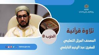 المصحف المرتل التعليمي للمقرئ عبد الرحيم النابلسي الحزب الثامن