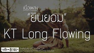 ยินยอม - KT Long Flowing (เนื้อเพลง)
