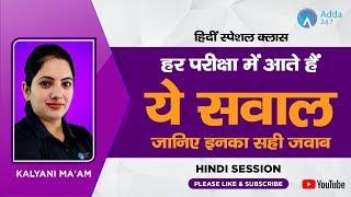 हिन्दी स्पेशल क्लास | हर परीक्षा मे आते है ये सवाल | जानिए इनका सही जवाब | Kalyani Ma'am
