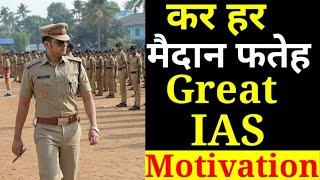 Great IAS UPSC TOPPER Motivational video kar har maidan fateh title track song mixup by