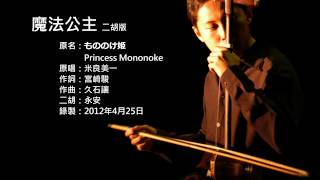 宮崎駿電影主題曲-魔法公主 二胡版 by 永安 Princess Mononoke (Erhu Cover)