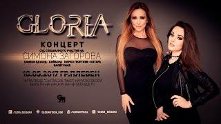 Глория - Концерт в гр. Плевен (10.05.2017)