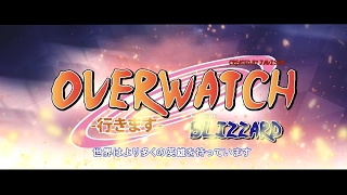 [MAD] Overwatch Anime Opening (Naruto Shippuden OP16)