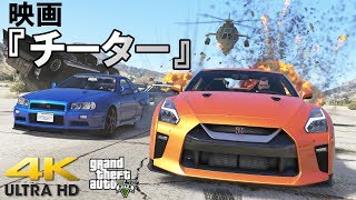 GTA5 映画『チーター』4K予告編 ショートVer/ THE CHEATER 4K TEASER TRAILER