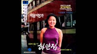 패티김 (Patti Kim) - Love Is Blue (L'amour est bleu)