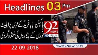 News Headlines | 3:00 PM | 22 Sep 2018 | 92NewsHD