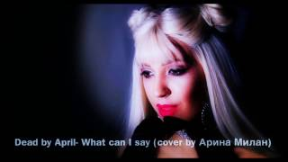 Dead by April- What can I say (cover by Арина Милан)""""
