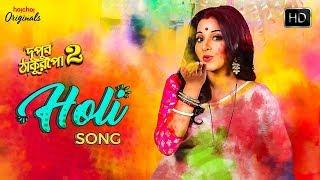 Holi Song | Promo | Dupur Thakurpo | Season 2 | Mona Lisa | Trissha | Tapas | Amlaan | Hoichoi width=