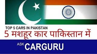 Top 5 Cars of Pakistan, CARGURU, History of Automobile Industries, Toyota, Suzuki, Honda & Nissan.