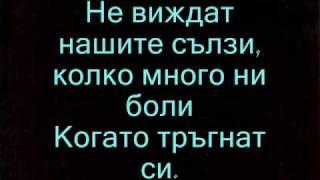 Емануела - Празни думи (lyrics- tekst) - Prazni dumi-Emanuela.