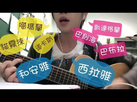 探訪台灣原住民族 - YouTube(歌曲)
