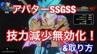 【ドラゴンボールゼノバース2】アバターSSGSSの技力減少を無効化する超ソウル!!!!&取り方!!!!
