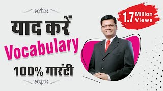 Vocabulary कैसे याद करे ★ 6 easy tips for vocabulary ★ learn vocabulary with Dev Sir