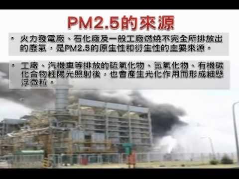 PM2.5與健康 (彰化縣醫療界聯盟編制) - YouTube