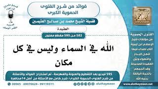 582 -595] الله في السماء وليس في كل مكان - الشيخ محمد بن صالح العثيمين
