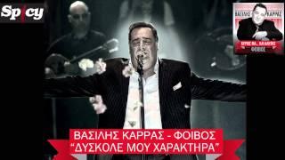 Βασίλης Καρράς - Δύσκολέ μου χαρακτήρα   Vasilis Karras - Duskole mou xaraktira - Official Audio