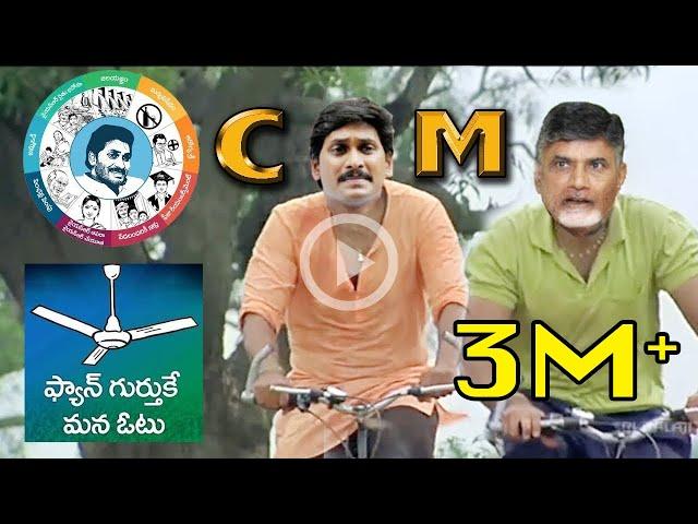 Download thumbnail for YSRCP Spoof Video YS Jagan CM Jai