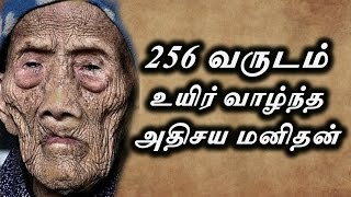 256 வருடம் உயிர் வாழ்ந்த அதிசய மனிதன் | The man who lived 256 years