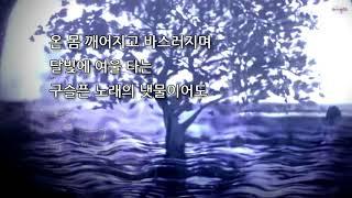 임 찾아 가는 길  세영 박광호