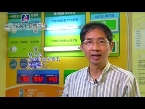 2014夏月節電運動~~高雄科工館
