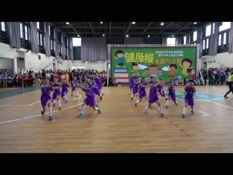20170422桃園市健身操決賽 4年級 - YouTube