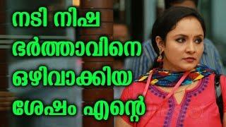 നടി നിഷ ഭർത്താവിനെ ഒഴിവാക്കിയ ശേഷം എന്റെ | Actress Nisha After Divorce