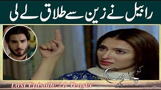 Koi Chand Rakh Last Episode 28  Promo (Teaser) ARY Digital Drama Koi Chand Rakh Last EP 28  Daily TV