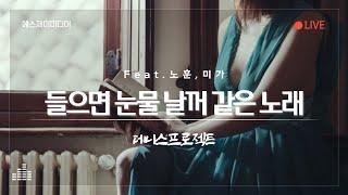 ➠ 들으면 눈물 날꺼 같은 노래 (Feat.노훈,미가) - 데니스프로젝트
