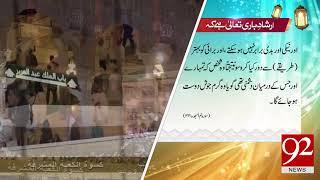 Irshad e Bari Taala - 05 March 2018 - 92NewsHDPlus