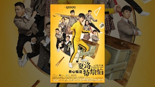 开心麻花喜剧电影《夏洛特烦恼》/ The most popular Chinese movie Goodbye Mr. Loser