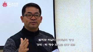 살레시오회 빌리보 리날디 영성 박해승신부 2부