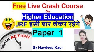 Higher Education Free Live Concepts with MCQs Paper  1