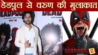 Deadpool 2: Varun Dhawan meets Deadpool with Girlfriend Natasha Dalal | FilmiBeat
