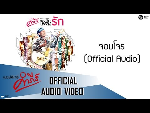 -official-audio--1454941497