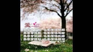 孤女的願望(花苙道中)    施滄智  電子琴演奏/Tenor sax薩克斯風演奏