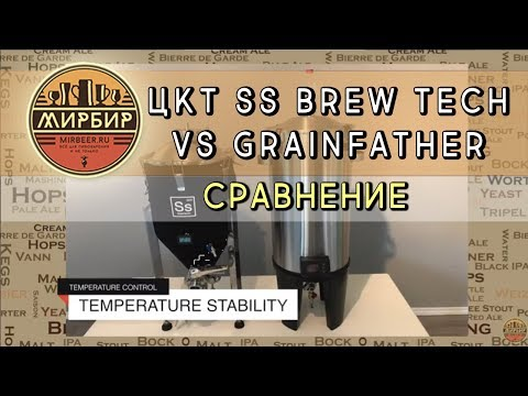 Сравнение ЦКТ SS BREW TECH VS GRAINFATHER.