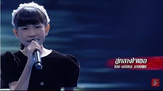 The Voice Kids Thailand - Final - ไอซ์ -  สู่กลางใจเธอ - 29 Mar 2015