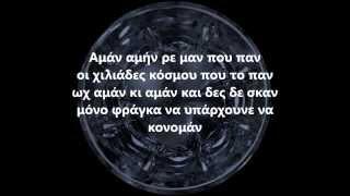BIS - AMAN AMAN Feat DJ SPACE (APO KARDIAS)