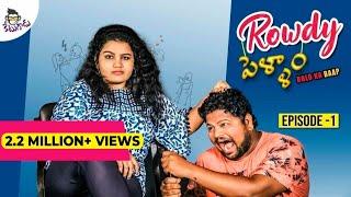 Rowdy Pellam Episode 1 | Telugu Comedy Web Series 2019 | #Ketugadu
