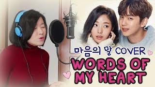 [ENGLISH] WHEN I SAW YOU-BUMKEY (Hwayugi/A Korean Odyssey OST) by Marianne Topacio width=