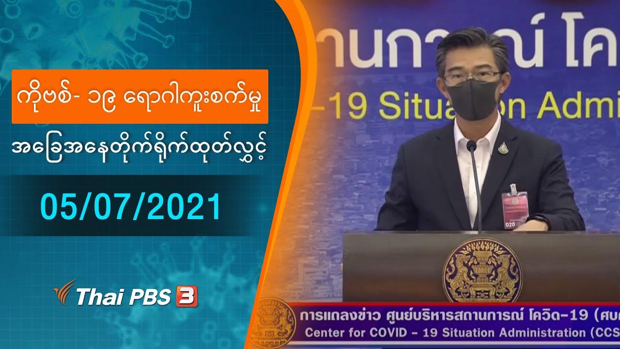 ကိုဗစ်-၁၉ ရောဂါကူးစက်မှုအခြေအနေကို သတင်းထုတ်ပြန်ခြင်း (05/07/2021)