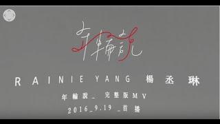 楊丞琳Rainie Yang - 【年輪說】VR 360虛擬實境預告 (Official HD Teaser)