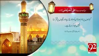 Quote: Hazrat Ali (RA) - 31 March 2018 - 92NewsHDPlus