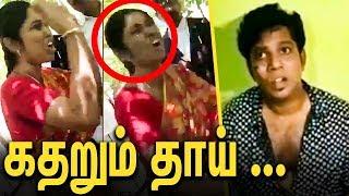 கதறும் குற்றவாளியின் தாய் | CRIMINAL's Mother Cries Infront of the Court | Latest Video