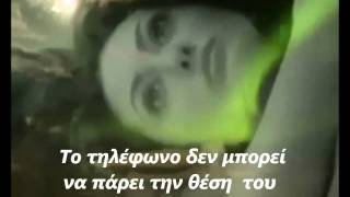 When I need You (with greek lyrics)