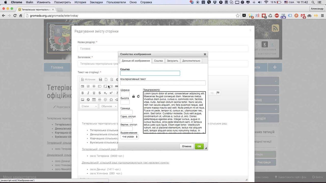 Додавання зображення в текстову сторінку на платформі vlada.online